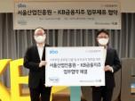 KB금융, 서울산업진흥원과 스타트업 육성 협력