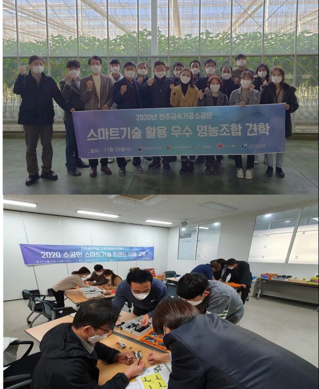 전주 소공인특화지원센터, 소공인  '2020 스마트기술 트렌드 이해 교육' 성료