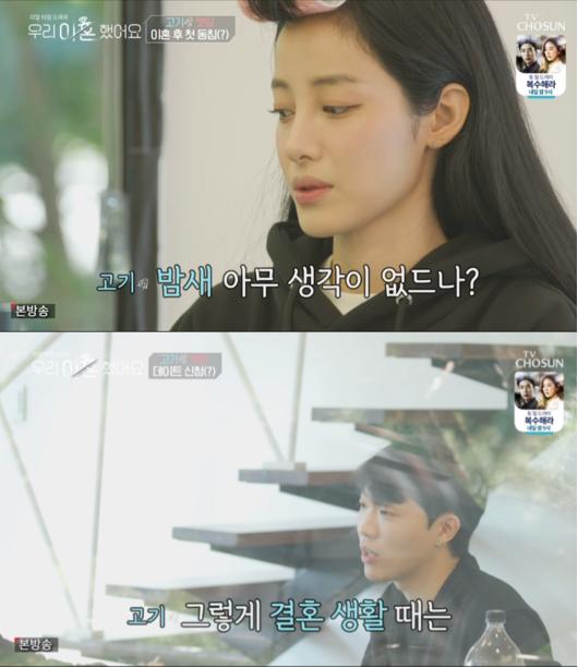 """'우리 이혼했어요' 최고기 """"유깻잎과 이혼 후 새 여자친구 만나, 80일 교제"""""""