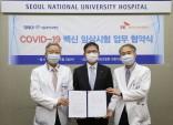 SK바이오사이언스, 서울대병원과 코로나19 백신 'NBP2001' 임상시험 협약