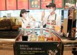 스타벅스, 장애인의 날 맞아 장애인 고용 늘린 서울대치과병원점 개장