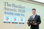 우리은행, 국내은행 최초 더 뱅커 '글로벌 최우수 은행' 수상