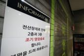 """'이랜드 해킹' 카드업계 """"이랜드 이용자 카드정보 유출 긴급 점검"""""""