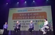 """이재강 경기 평화부지사 """"민주주의-평화는 불가분의 관계"""""""