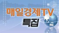 매일경제TV특집