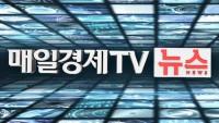매일경제 TV 뉴스