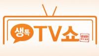 생톡 TV쇼