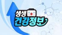 생생건강정보
