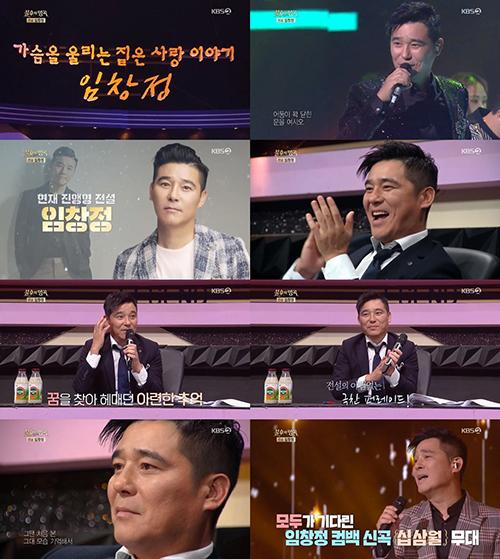 '불후의명곡' 임창정, 역대급 흥 폭발 오프닝으로 '레전드귀환'