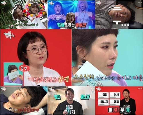 신봉선 눈물, 소속사 대표 송은이 진심에 그만..(전참시)