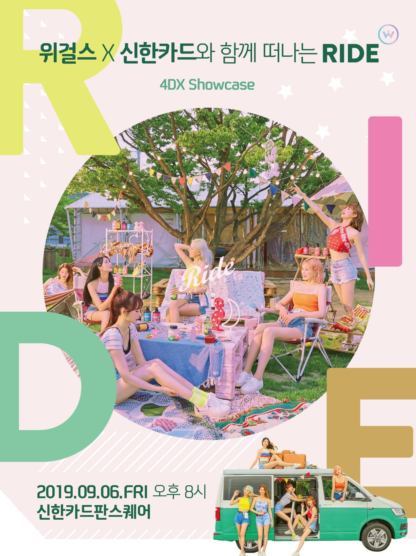 위걸스, 9월6일 캠핑 콘셉 담은 4D 쇼케이스 개최
