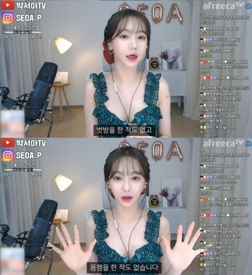 """브레이브걸스 출신 박서아, 몸캠-벗방 논란 해명 """"오해 NO..해본 적 없다"""""""