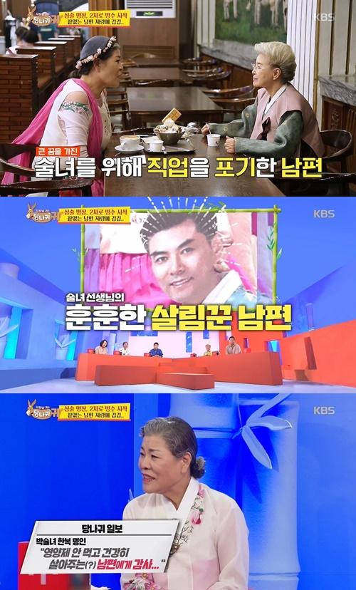 """박술녀 남편공개, 훈훈 외모에 김숙 """"배우 느낌 난다"""""""