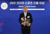 안양대학교, 2020코리아스포츠진흥대상 '사회공헌부문 특별 대상 수상'