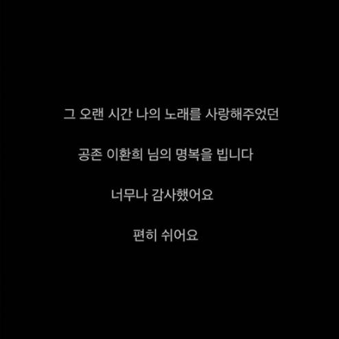 """故 이환희 씨 추모한 윤종신...아내 이지은 """"윤종신씨, 마음 잊지 않겠습니다"""""""