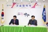 안양시-SKT, '빅데이터' 공유로 새 부가가치 창출 나서