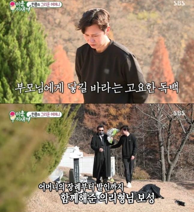 '미우새' 김민종, 어머니 산소찾아 오열…의리 김보성 '32년 우정의 위로'