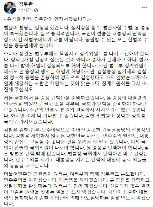 """김두관 """"윤석열 탄핵"""" 앞장선다...""""선출되지 않은 권력이 선출된 권력 짓밟아"""""""