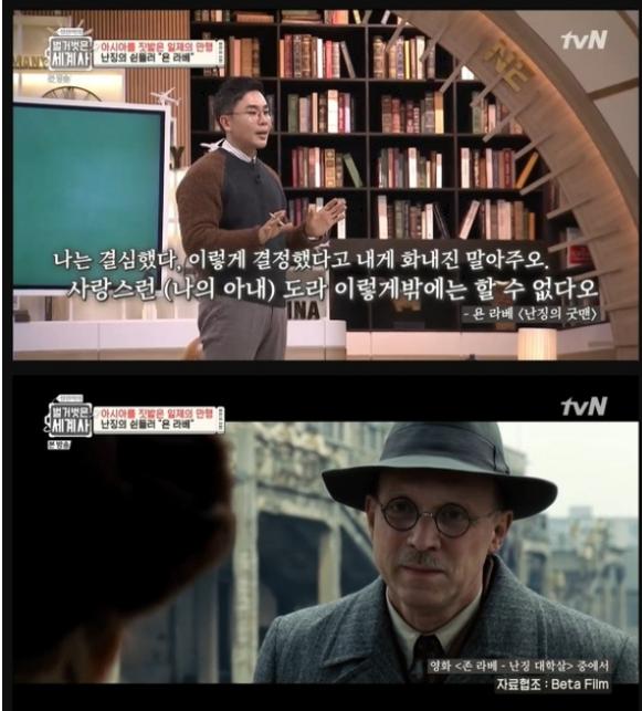 """일제의 '난징대학살 당시' 중국인을 구한 """"獨 욘 라베에"""" 이야기 [벌거벗은 세계사]"""