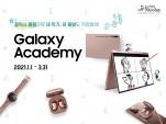 삼성전자, 구매 혜택 제공하는 '갤럭시 아카데미' 운영