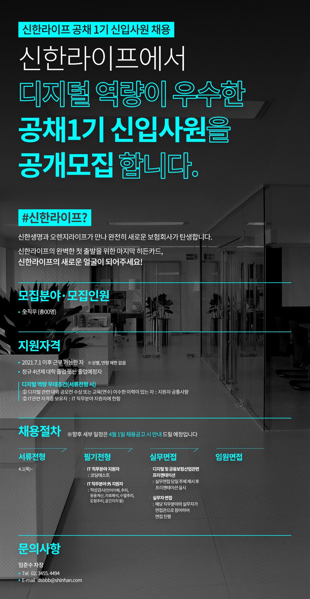 신한라이프, 통합 신입사원 공개채용…디지털 역량 우대
