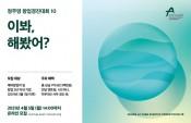 아산나눔재단, '스타트업 발굴' 정주영 창업경진대회