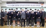 OK배정장학재단, 재일한국학교 우수학생 대상 장학금 전달