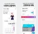 웰컴저축은행, '나' 중심으로 개편된 웰컴디지털뱅크3.0 선봬