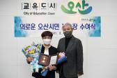곽상욱 오산시장, 시민생명 구한 박영희씨에 '의로운 시민' 표창