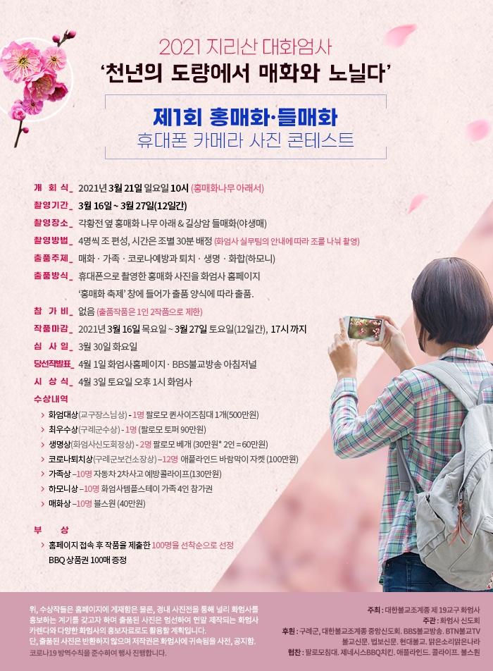 지리산 대화엄사 제1회 '홍매화·들매화 휴대폰 카메라 사진 콘테스트' 개최