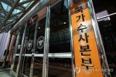 경찰청 국수본 'LH 땅 투기 의혹' 총괄 지휘…특별수사단 편성