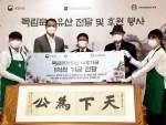 스타벅스, 백범 김구 선생 친필 휘호 '천하위공' 기증