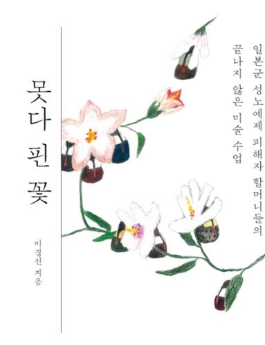 위안부 할머니들 한과 고통 상징…책 '못다 핀 꽃' 일본 출간