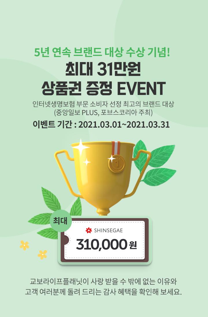 교보라이프플래닛, 브랜드 대상 수상 기념 '신세계 상품권 증정' 이벤트 진행