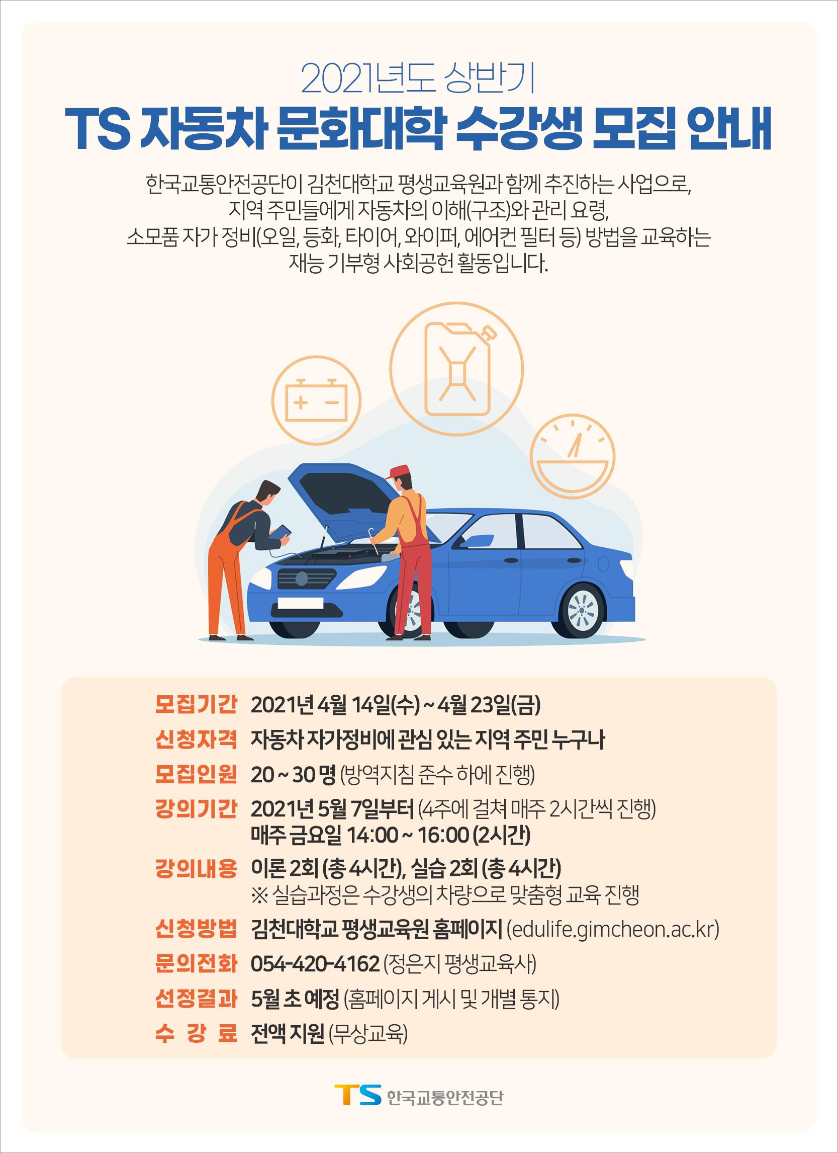 한국교통안전공단, 2021년 상반기 TS 자동차 문화대학 수강생 모집