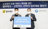신한카드, 소상공인 지원 위해 '알바체크'와 협력