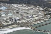 일본 정부, 후쿠시마 원전 오염수 해양방류 방침 굳혀