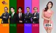 매일경제TV '생쇼 강진수 앵커의 생생 한마디'