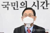 """주호영, '당직자 발길질' 송언석에 """"용납 못해…원칙대로"""""""