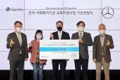 메르세데스-벤츠 사회공헌위원회, 전국 사회복지기관에 5억원 기부