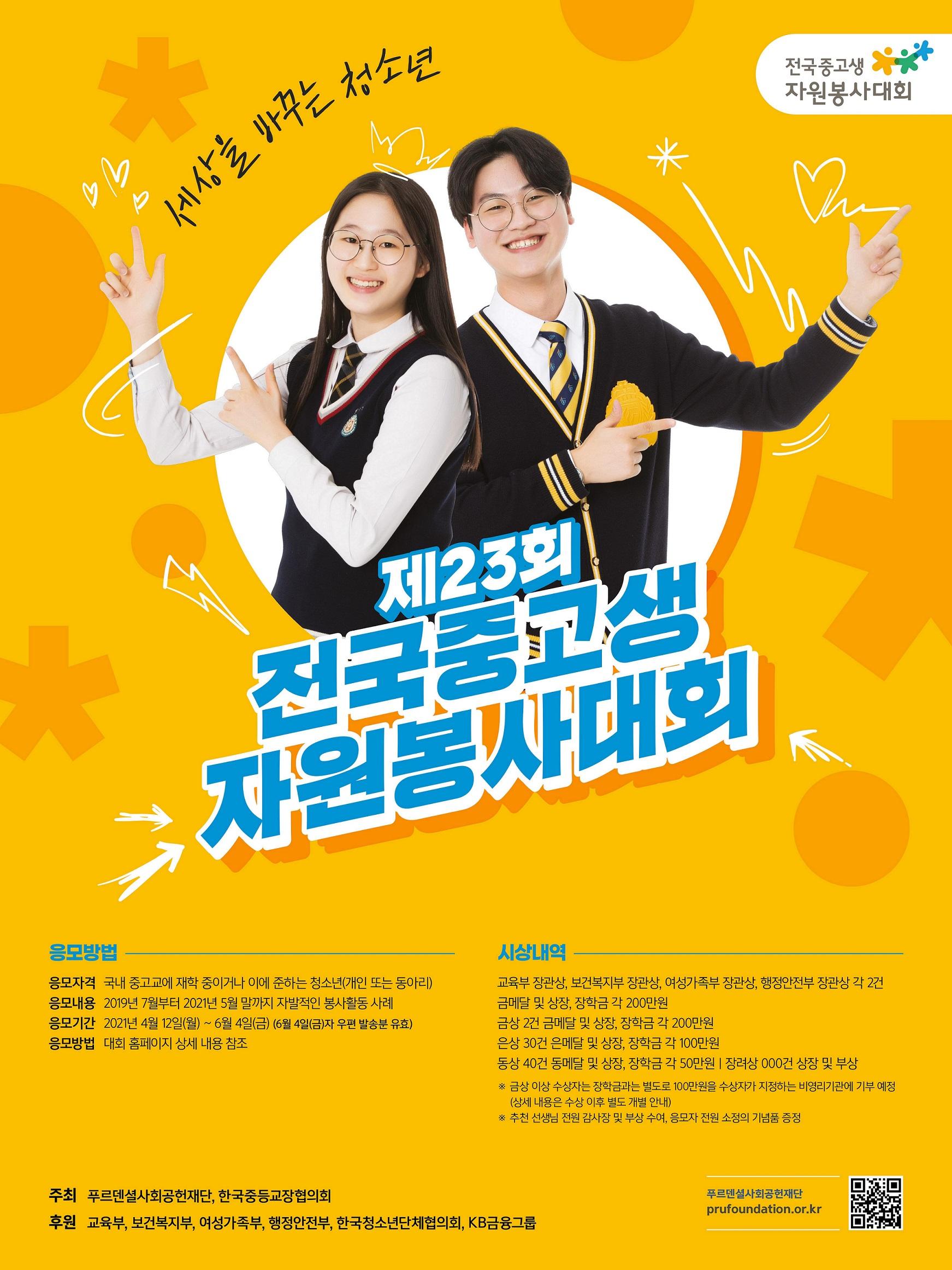 푸르덴셜사회공헌재단, 제23회 '전국중고생자원봉사대회' 개최