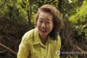 윤여정 '영국 아카데미' 여우조연상 수상…한국배우 최초