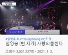 '유튜브 돌풍' 임영웅, '빈지게' 무대 400만 뷰 돌파