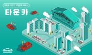 한국타이어 사내벤처 1호 '타운카', ICT 규제샌드박스 실증특례 승인