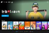 """쿠팡플레이, 신규 교육 콘텐츠 강화…""""'맘심' 공략 박차"""""""
