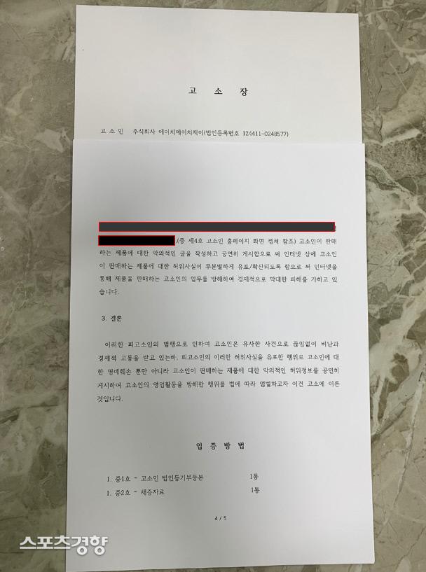 함소원 쇼핑몰, 다이어트 제품 관련 논란 '법적 대응' 시작