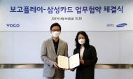 삼성카드, 보고플레이와 전략적 업무제휴 협약 체결