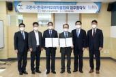 고양시-한국바이오의약품협회 '메디컬· 바이오 클러스터' 업무협약