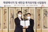 "SK E&S, 새만금 개발사업 구체화…""수상 태양광 내년 3월 착공"""