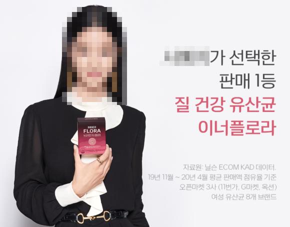 제약업계, 때아닌 '연예계 몸살' 앓아…유한생활건강·삼진제약, 모델 학폭 논란에 슬그머니 광고 내려